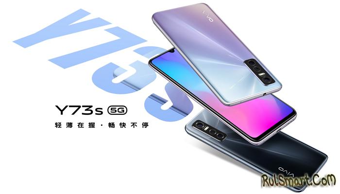 Vivo Y73s 5G: смартфон для народа, который всем по карману