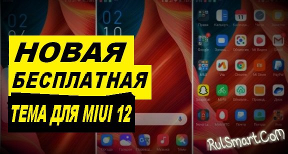 Новая тема Elegant iOS для MIUI 12 получила высшую оценку от фанатов
