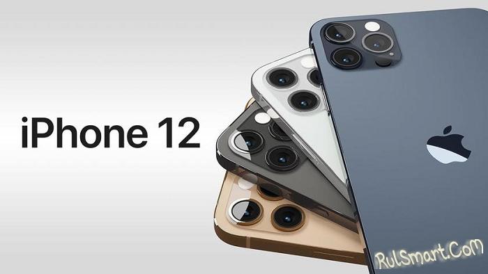 iPhone 12 разочарует фанатов всем: ценой, ТХ и даже дизайном