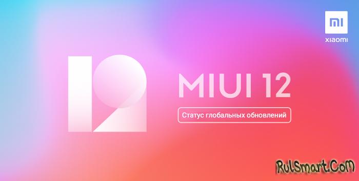 Xiaomi обновила график выпуска MIUI 12 и это Вам не понравится