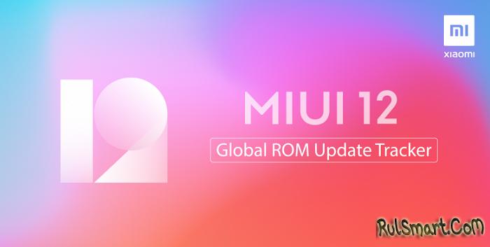 Xiaomi выпустила 74 стабильных прошивки MIUI 12 для смартфонов Xiaomi, Redmi и Poco
