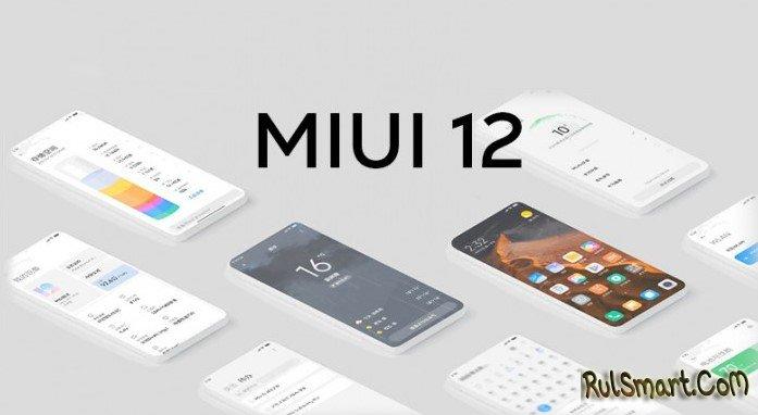 Секреты MIUI 11 и 12: как спасти аккумулятор и не прогадать