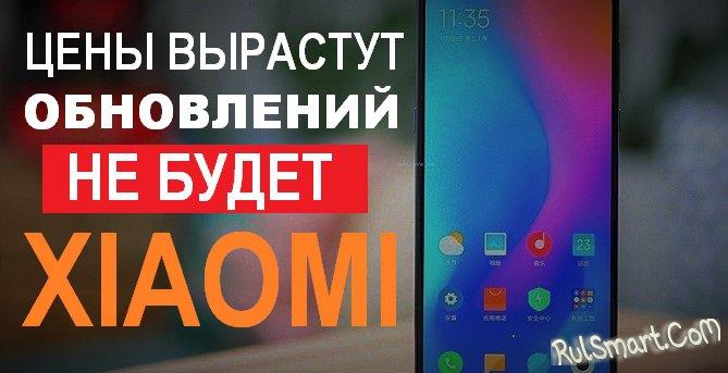 Xiaomi поднимет цены и свернёт поддержку MIUI (почему и когда?)