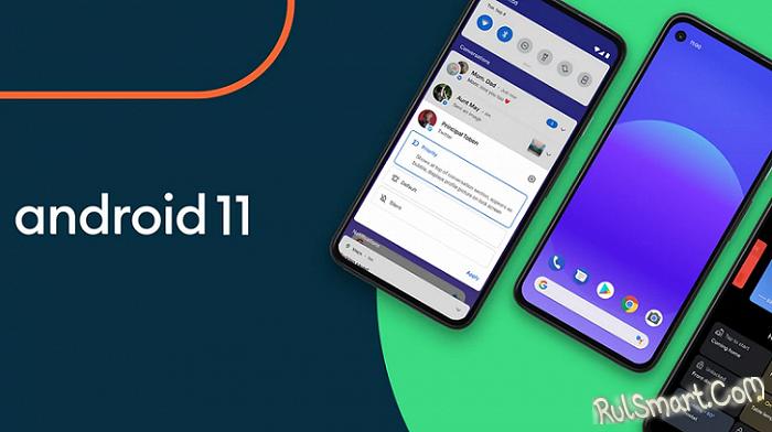 Xiaomi выпустила прошивку Android 11 ещё для 7 смартфонов