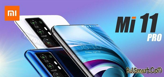 Xiaomi Mi 11 станет первым смартфоном со Snapdragon 875 и это ещё не всё