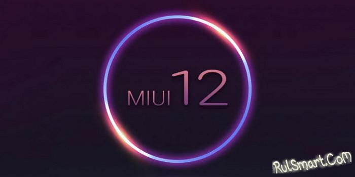Xiaomi обновила ещё 16 смартфонов на MIUI 12 CB v20.19.10