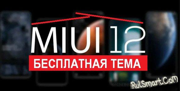 Бесплатная тема BT для MIUI 12 обрадовала тысячи фанатов Xiaomi