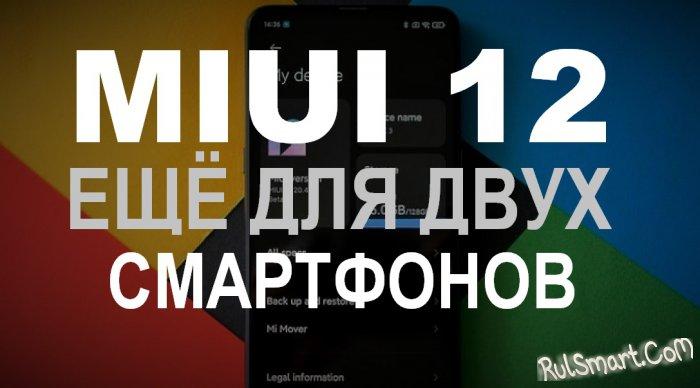 Xiaomi выпустила MIUI 12 (Android 10) ещё для двух смартфонов