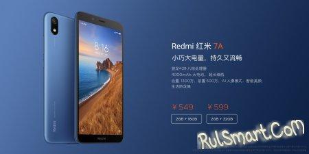 Xiaomi заявила, что обновит самый дешевый смартфон до MIUI 12