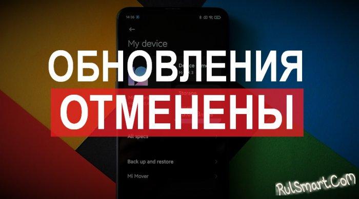 Xiaomi прекращает поддержку смартфонов и MIUI 12 по ряду причин