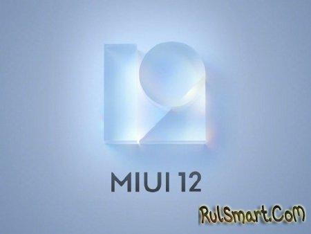Xiaomi выкатила обновление до MIUI 12 с Android 10 ещё для одного смартфона