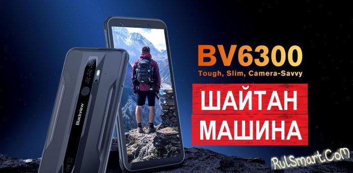 Защищённый Blackview BV6300: стоит как чехол для айфона, но крайне крут