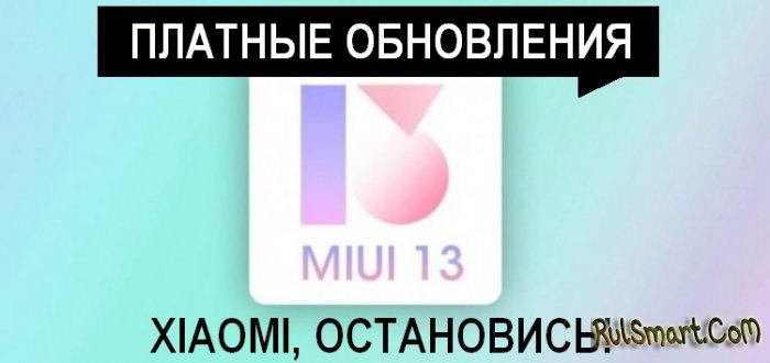 Xiaomi отказалась бесплатно обновлять смартфоны на MIUI 13 и выше