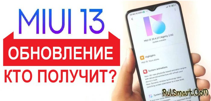 Какие смартфоны Xiaomi обновит до MIUI 13 и почему Вы за это заплатите?