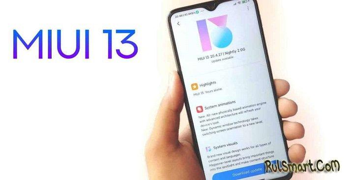 Xiaomi внезапно представит MIUI 13 уже на этой неделе. MIUI 12 подождёт