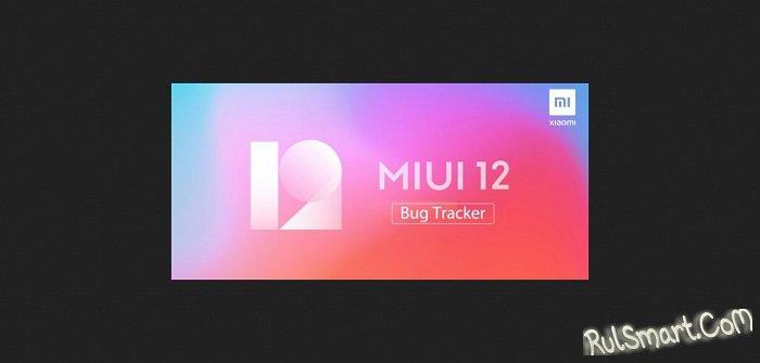 """MIUI 12 """"сломает"""" Ваш смартфон. Xiaomi расширила список проблем"""