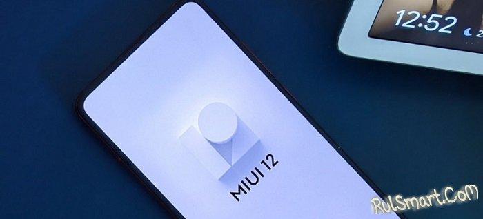 Xiaomi выпустила новую сборку MIUI 12 почти на 70 смартфонов