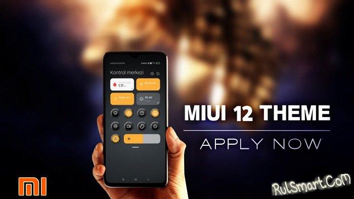 Элитная тема DS для MIUI 12 покорила многих фанов Xiaomi