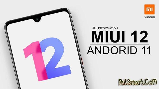 Новый график выхода MIUI 12 на Android 11 для Xiaomi