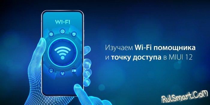 Секреты MIUI 12: как мгновенно настроить Wi-Fi помощника и точку доступа