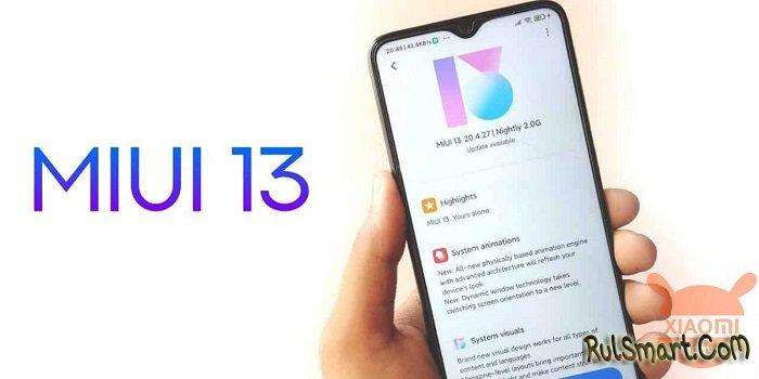Какие смартфоны Xiaomi, Redmi и Poco точно получат MIUI 13 (первый список)