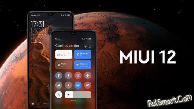 Xiaomi выпустила стабильную прошивку MIUI 12 для множества смартфонов