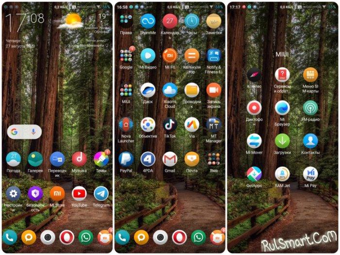 Новая тема Rulsmart VIP-класса для MIUI 12 очаровала фанатов Xiaomi