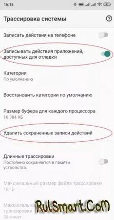 Как отключить слежку в MIUI 12 на смартфонах Xiaomi