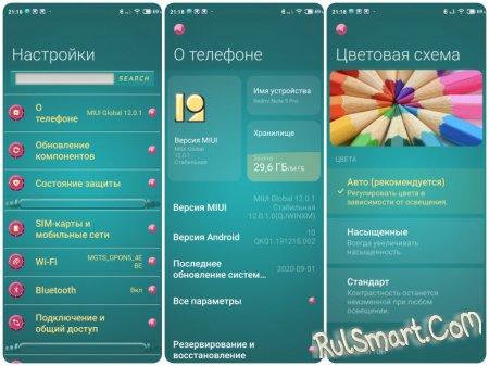 Новая тема SUK для MIUI 12 ошеломила сообщество Xiaomi