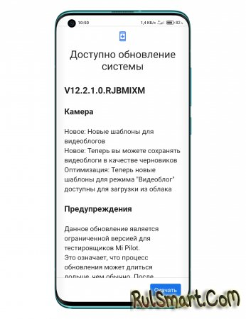 Xiaomi наконец-то обновляет до MIUI 12 ещё два смартфона