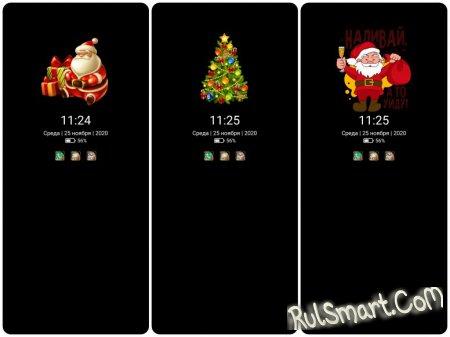 Новая тема NY для MIUI 12 повергла фанатов Xiaomi в ярость