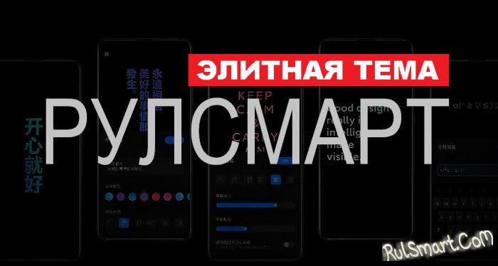 Лучшая тема PK для MIUI 12 признана топовой фанатами Xiaomi