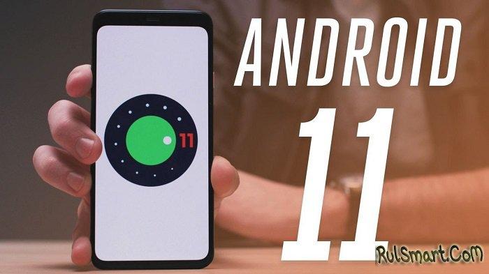 Какие смартфоны Samsung точно получат Android 11 и когда?
