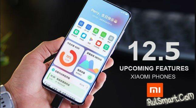 Xiaomi скоро обновит Ваш смартфон до MIUI 12.5 (что нового?)