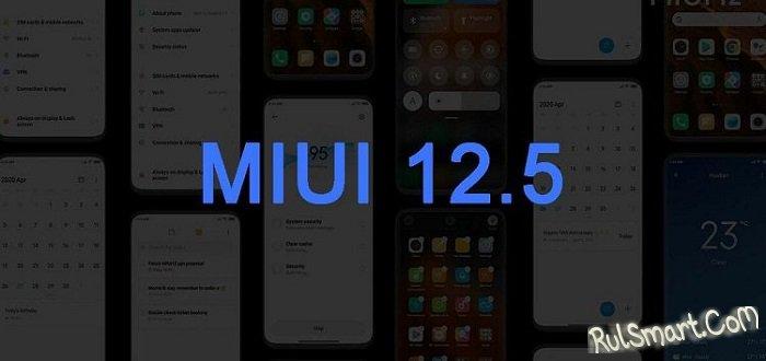 Какие смартфоны Xiaomi, Redmi и Poco обновятся до MIUI 12.5 (новый список)