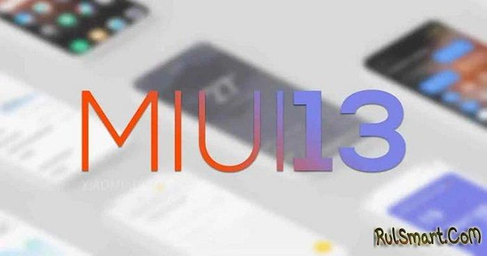 Xiaomi обновит множество смартфонов до MIUI 13 (сроки)