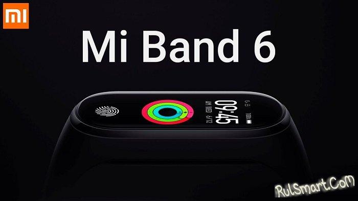 Xiaomi Mi Band 6 впечатлит фанатов новой, но долгожданной функцией
