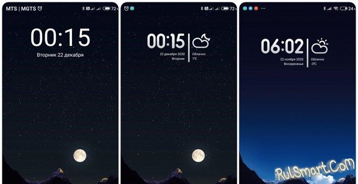 Новая тема Rulsmart для MIUI 12 всполошила фанов Xiaomi своим UI