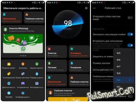 Бесплатная тема NoExit для MIUI 12 высоко оценена сообществом Xiaomi