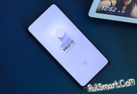 Xiaomi обновила ещё 13 смартфонов до MIUI 12 (полный список)
