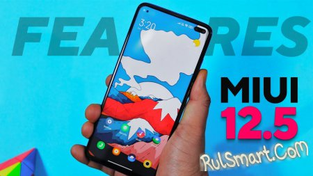 Xiaomi обновит Ваш смартфон на MIUI 12.5 до конца 2020 года