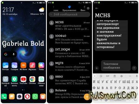 Новый шрифт Gabriela Bold для MIUI 12 ошеломил сообщество Xiaomi