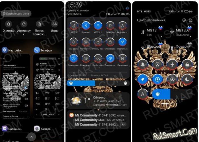 Новая тема RU для MIUI 12 удивила фанатов super icon pack