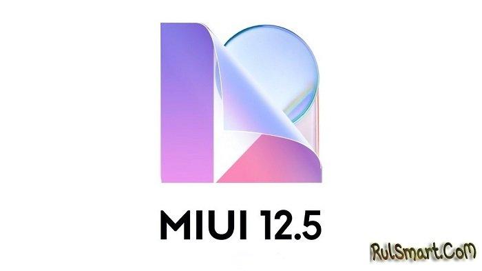 Xiaomi выпустила MIUI 12.5 ещё для десятка смартфонов