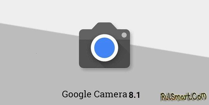 Как установить Google Camera 8.1 на Ваш смартфон (инструкция)