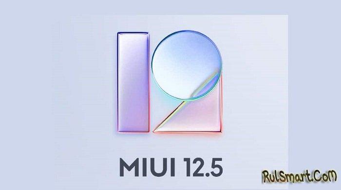 Xiaomi обновит ещё 32 смартфона до MIUI 12.5 (список)