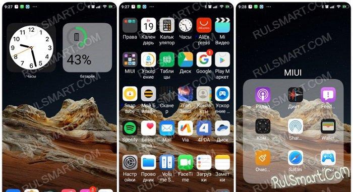 Новая тема iOS 14X Pro для MIUI 12 идеально слизала iOS 14 на Xiaomi