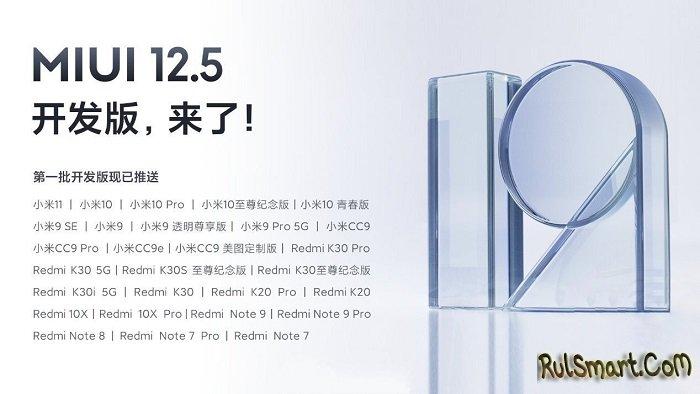 Xiaomi наотрез отказалась обновлять более 20 смартфонов