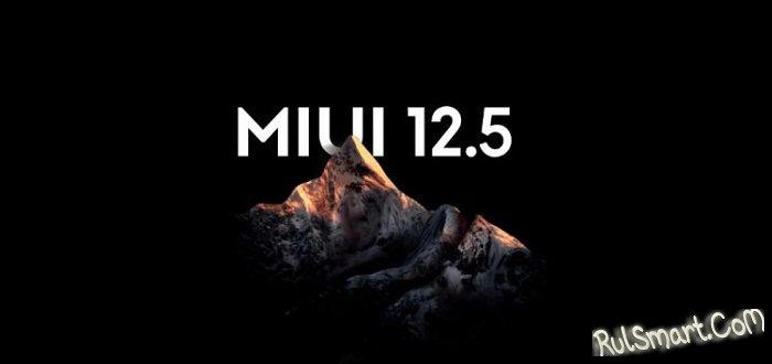 38 смартфонов Xiaomi получают улучшенную MIUI 12.5 (список)
