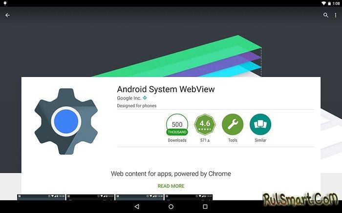 Что такое Android System WebView в смартфонах Xiaomi с MIUI и без?